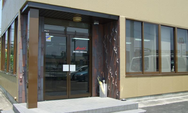 東濃営業所